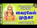 Download Vairavel Muruga Jukebox (Murugan) - Songs Of Murugan - Tamil Devotional Songs MP3 song and Music Video