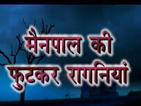 Mainpal Ki Futkar Ragniyan | Mainpal Baseda, Punam Tyagi  | Haryanvi Ragni