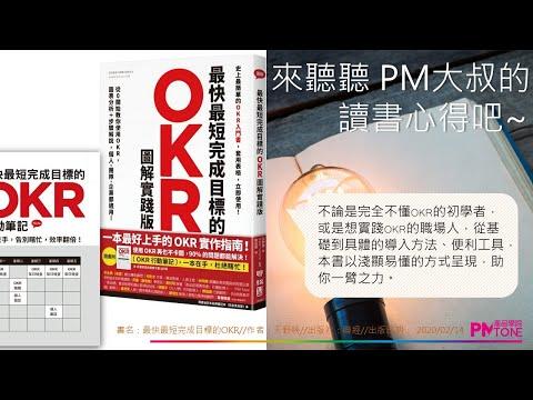 【PM讀書會】最快最短完成目標的OKR圖解實踐版(PPT影音版)