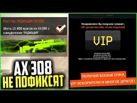 Фикс АХ308 отменен в warface, Бесплатный VIP на месяц от админов в варфейс thumbnail