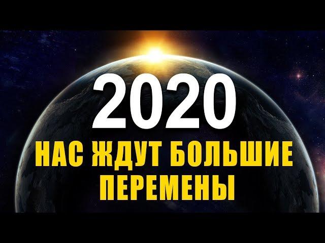 2020 год Нас Ждут Грандиозные Перемены! Год правды и истинны | Медитация шанс для новой жизни