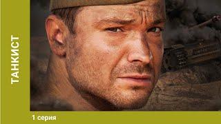 Танкист. 1 серия. Военный фильм. Лучшие фильмы