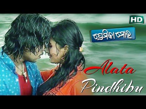 ALATA PINDHIBU | Romantic Song | Pankaj Jaal, Pami | SARTHAK MUSIC | Sidharth TV