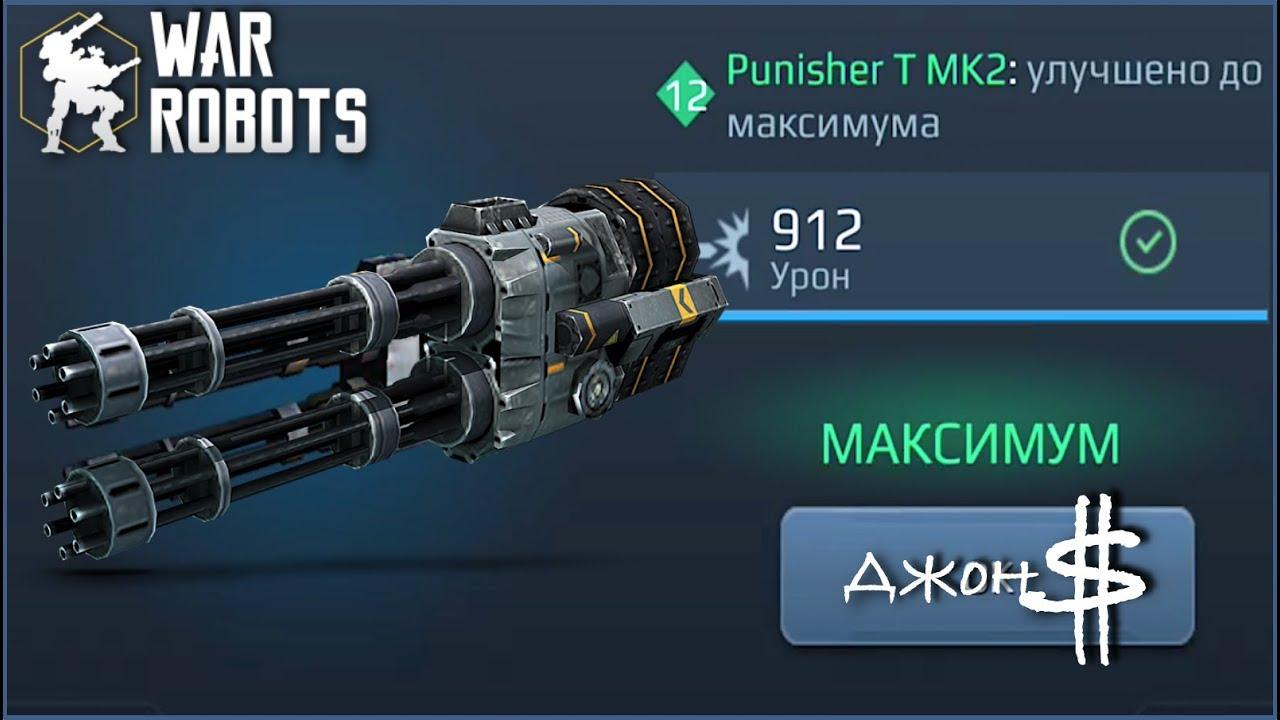 War Robots - Punisher T качаем до MK2!!! - YouTube