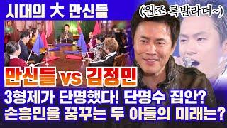 (msg워너비)김정민, 김정수 올해 운세를 맞춘 만신들!(시대의 대만신들30회)(연락처⬇)