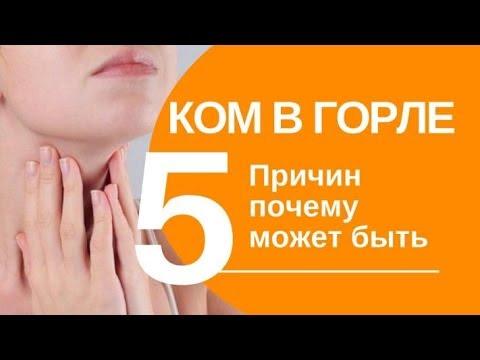"""Как будто КОМ В ГОРЛЕ: """"комок"""", """"першит"""", """"давит"""", """"мешает"""". 5 причин!"""