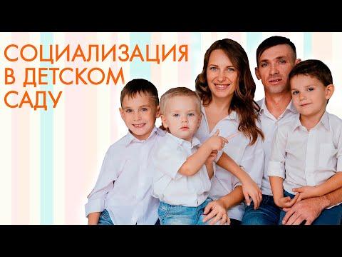 Социализация ребёнка - детский психолог Елена Заплохова.