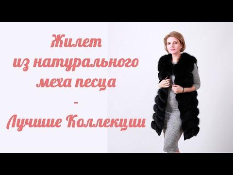 ♥ Жилет из Натурального Меха Песца | Модные Меховые Жилеты