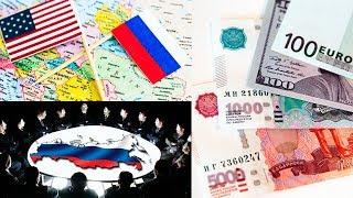 Ченнелинг: будет ли ДЕФОЛТ в России США Европе, падение или рост курсов Рубля Доллара Евро в 2018 г.