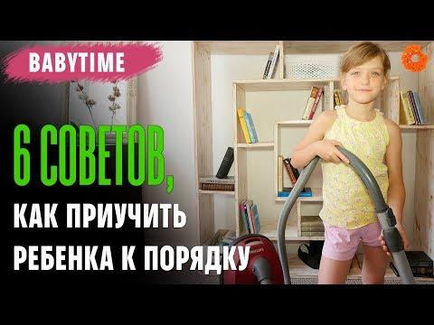 Как приучить ребенка к порядку?  🧡 BabyTime №7
