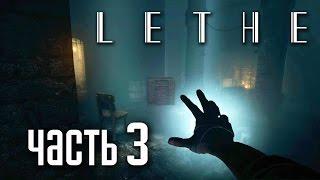 Прохождение Lethe: Episode One — Часть 3: ОБУЧИЛСЯ МАГИИ