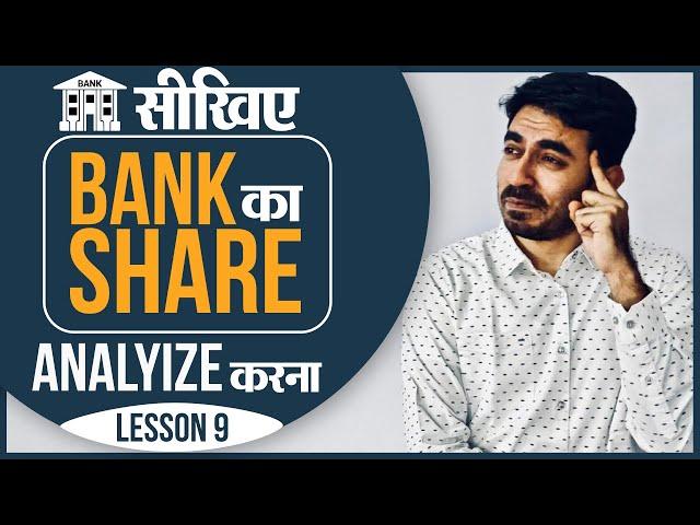 How to analyze and value Banking Stocks ? Stock Market Fundamental Analysis in Hindi