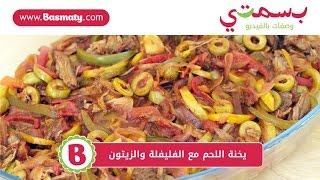 يخنة اللحم مع الفليفلة والزيتون-veal Stew With Peppers And Olives