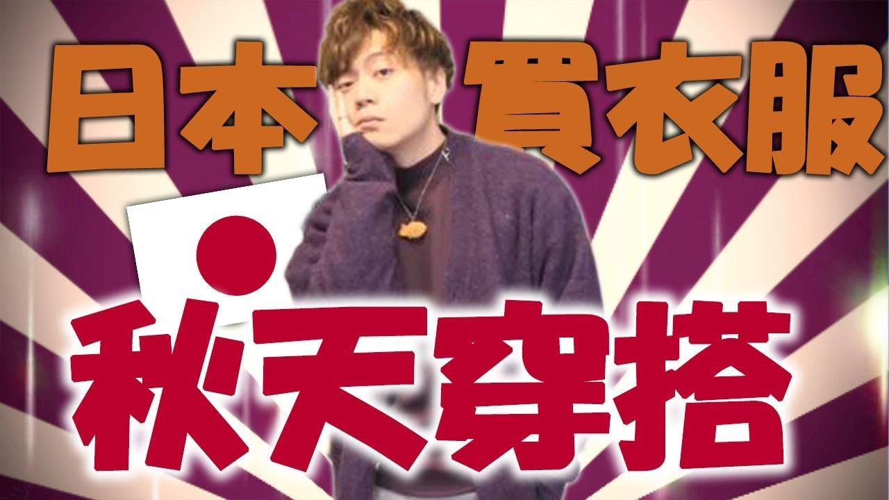 日本購物買衣服讓我變型男了?! 日本老婆幫忙選的日式穿搭 - YouTube
