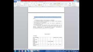 Создание автоматического содержания (оглавления) в MS Word 2010