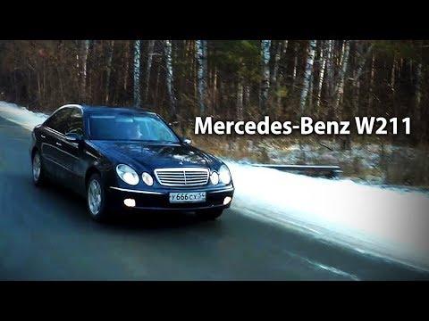 Обзор Mercedes Benz W211.