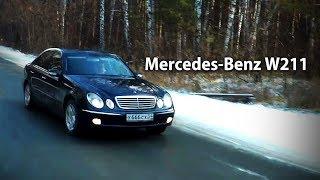 Обзор Mercedes-Benz W211.