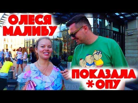 Сколько стоит шмот? Олеся Малибу показала *опу?! Московская мода! Тренды 2019!