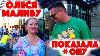 Сколько стоит шмот Олеся Малибу показала опу! Московская мода! Тренды 2019!
