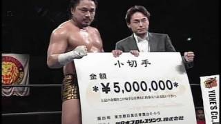 NJPW GREATEST MOMENTS NEW JAPAN CUP SPECIAL 2010.03.22 GOTO vs MAKABE