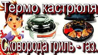 Cковородка гриль - газ, и термо кастрюля. Готовим без жира.