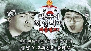 배틀필드1 - 불양 x 고추참치 콜라보 1부 태극기 휘날리며 특집! (feat. 불양) | GOCHUCHAMCHI
