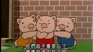童話故事 05 三隻小豬