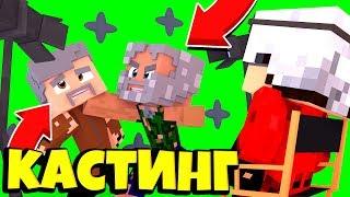 КАСТИНГ 2 СЕЗОН 3 СЕРИЯ! ЧЕЛИКИ ИЗ МОЕГО СЕРИАЛА ТОЖЕ ПРОБУЮТ СЕБЯ В АКТЕРСТВЕ! Minecraft