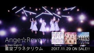Ange☆Reve「星空プラネタリウム」2017.11.29 On Sale!! リリースイベン...