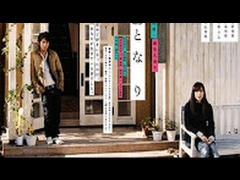 日本映画 フルフルHDラブコメディ日本映画2016ラブコメディ日本映画Romantic Prelude Engsub  Otonari 2009S*7e