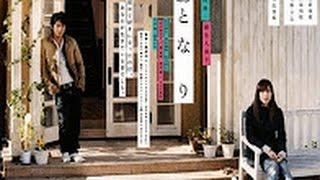 日本映画 フル[フルHD]ラブコメディ日本映画(2016)ラブコメディ日本映画-Romantic Prelude Engsub - Oto-na-ri 2009/S*7e