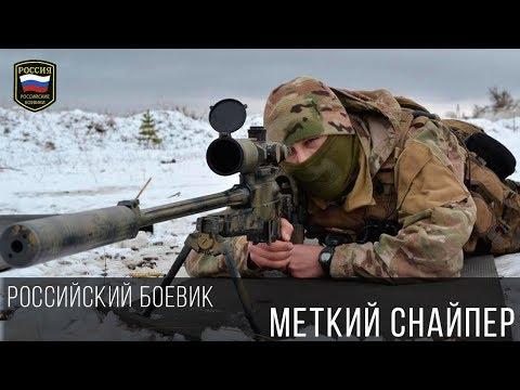 Российские боевики 2017 года новинки - Меткий снайпер. Русский фильм в HD