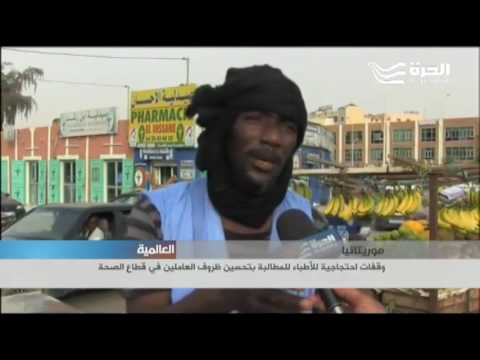 وقفة احتجاجية للأطباء الموريتانيين للمطالبة بتحسين ظروف العاملين في قطاع الصحة  - 22:21-2017 / 7 / 4