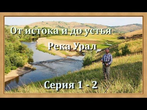 Река Урал: от истока и до устья. Серия 1 - 2 -- Первые голавли