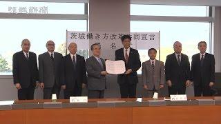 働き方改革へ 8団体 共同宣言