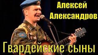 Песня Гвардейские сыны Алексей Александров Фестиваль армейской песни Сочи