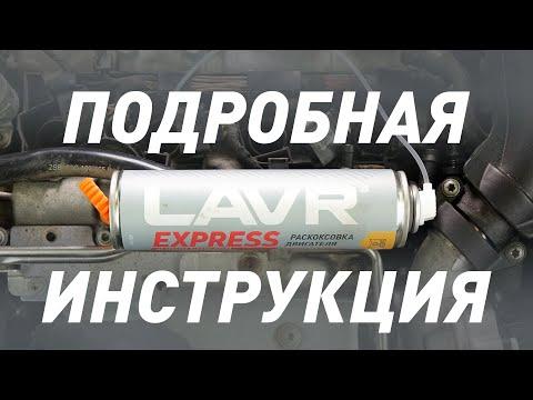 подробная инструкция LAVR EXPRESS шкода октавия 1 4TSI CAXA 18+