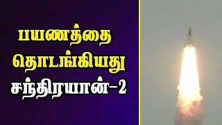 பயணத்தை தொடங்கியது சந்திரயான்-2 | Chandrayaan 2 successfully Launched