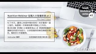 【Re:Fresh陪你心靈抗疫】午間工作坊內容重溫|在職人士營養飲食 pt.1