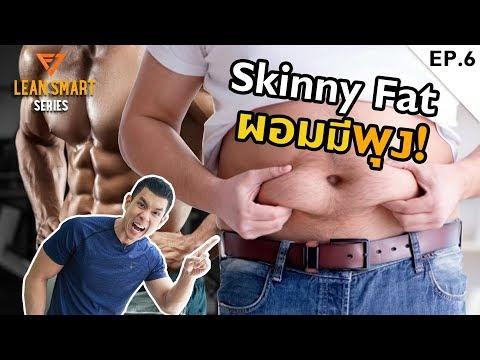 ผอมมีพุง แก้ยังไง! (Skinny Fat): LEAN SMART EP6