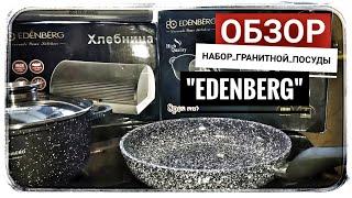 """Обзор: """"EDENBERG"""" набор гранитной посуды, сковорода и хлебница"""