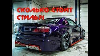 Покраска Drift Авто Nissan Silvia S15 На Пол Миллиона!!!
