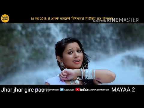 Mayaa 2- Jhar jhar gire paani  मया २ झर झर गिरे पानी