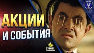 АКЦИИ и СОБЫТИЯ МИРА ТАНКОВ / #WOT ЭТО НОВОСТИ