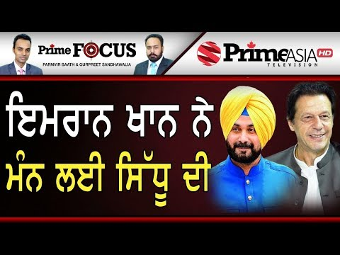 Prime Focus (431) Pakistan PM Imran Khan Accepts Navjot Sidhu`s request