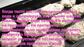 Диетическое низкокалорийное печенье(низкокалорийная выпечка).