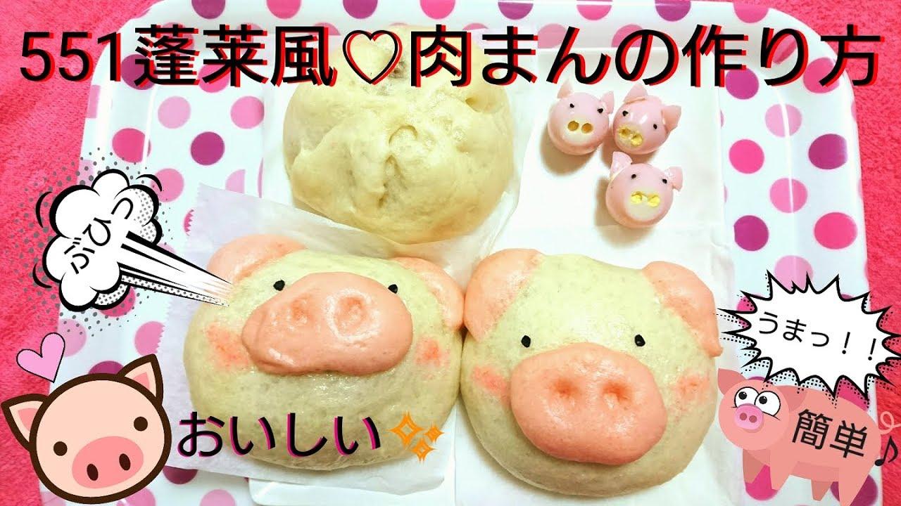 豚まん レシピ 551