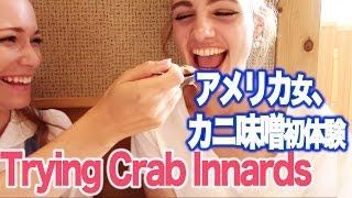 Tasty Crab Innards カニ味噌にハマるアメリカ女