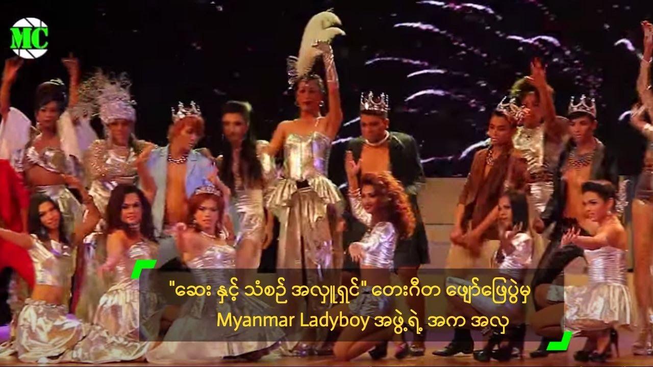 myanmar-ladyboy
