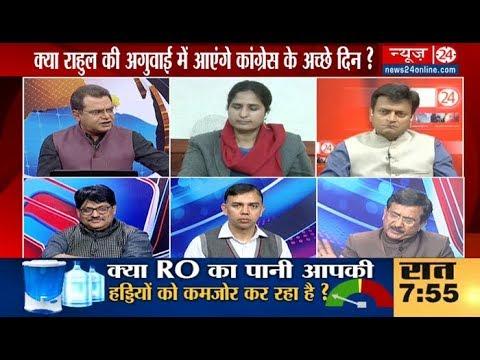 Sabse Bada Sawal: क्या Rahul Gandhi की अगुवाई में आएंगे Congress के अच्छे दिन ?